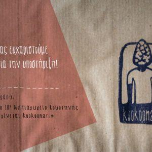 Οι άνθρωποι πίσω από τη δράση: το 10ο Νηπιαγωγείο Κομοτηνής  «γίνεται kookoonari»