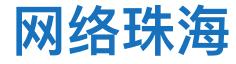 网络珠海投资信息-珠海投资招商信息黄页