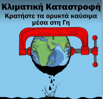 Εκδήλωση  ενημέρωσης και διαμαρτυρίας από την Fossil Free Corfu για την κλιματική αλλαγή