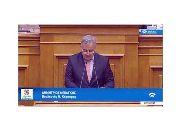 Συζητήθηκε στη Βουλή η Ερώτηση Μπιάγκη για το ΕΚΑΒ Κέρκυρας (video)