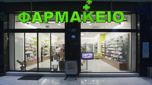 Δέκα εφημερίες καθημερινά τα φαρμακεία στην Κέρκυρα