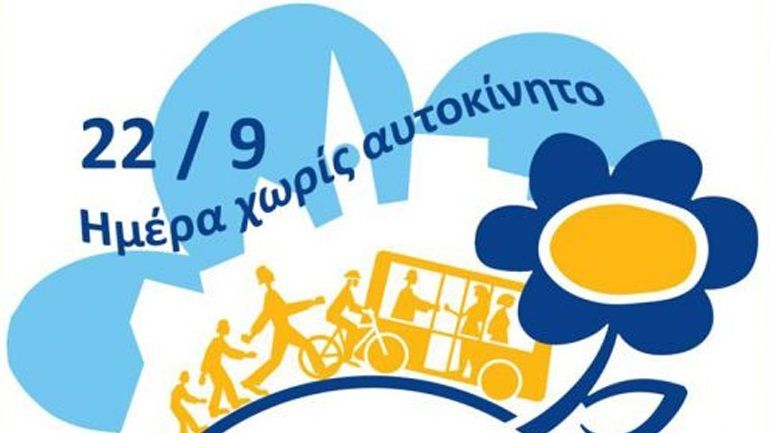 Ημέρα χωρίς αυτοκίνητο στην Κέρκυρα
