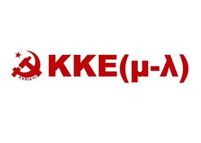 ΚΚΕ(μ-λ): Ο ΣΥΡΙΖΑ έστρωσε το δρόμο της αντιδραστικής πορείας