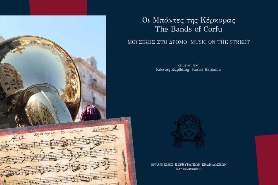 Παρουσίαση βιβλίου «Οι μπάντες της Κέρκυρας» και κοπή πίτας του ΟΚΕ