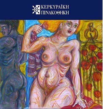 Ξενάγηση στην έκθεση ζωγραφικής του Παναγιώτη Μαυρόπουλου, στην Κερκυραϊκή Πινακοθήκη