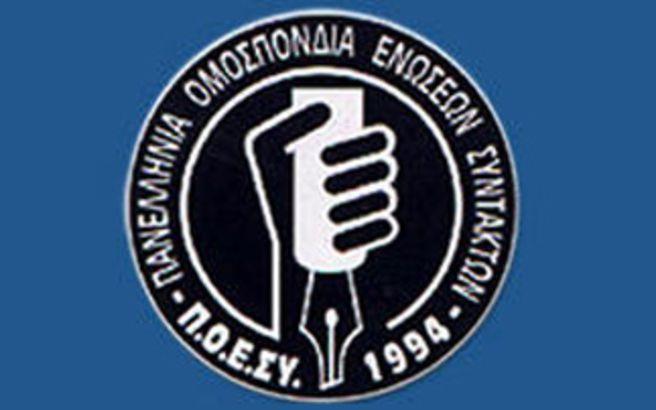 Η ΠΟΕΣΥ καταδικάζει τραμπουκισμούς στο ματς κ-17, Παναχαϊκής - Κέρκυρας